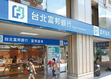 Ngân hàng thương mại Taipei Fubon Commercial Bank là gì? Tốt không? Uy tín không?
